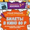 Кинотеатр Космос, кино в Тольятти