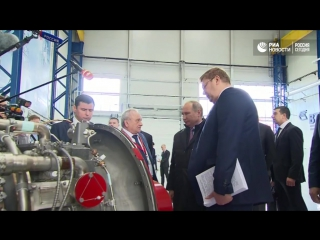 "Путин посещает НПО ""Сатурн"""