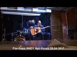 Рок-бард ANDY Арт-Кросс 29.04.2017