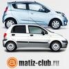 Daewoo Matiz & Ravon R2 Клуб