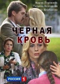 Чёрная Кровь (Сериал 2017)