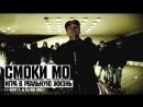 DJ Nik One, Смоки Мо, Tony P MC Молодой - Игра в реальную жизнь