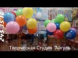 Большие гелиевые шары в Казани для праздника.