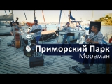 «Приморский Парк» - Мореман (Live в яхт-клубе ЦСКА Севастополь)