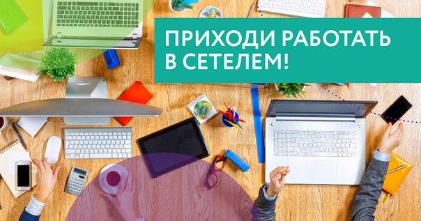 В контактном центре Сетелем Банка в г. Саратове открыта вакансия специ
