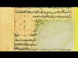 Наука. Арабская средневековая наука и Европейский Ренессанс. Ренессанс и ислам.  Из цикла