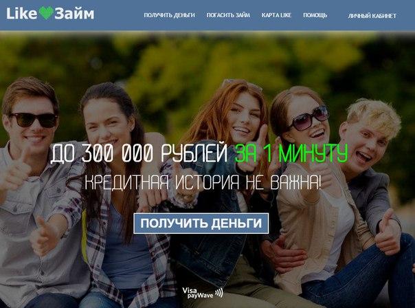 СРОЧНЫЙ ОНЛАЙН ЗАЙМ ЗА МИНУТУ!До 100 000 руб. в первое обращение!КРЕ