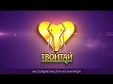 ТВОЙТАЙ - сеть салонов традиционного тайского массажа и СПА в Самаре