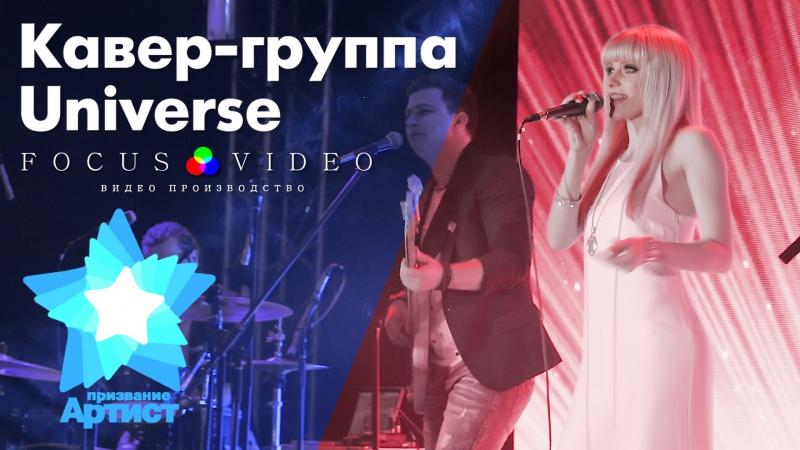 Кавер-группа Universe на Премии Призвание-Артист. Свадебный этап 24-го апреля 2017г. Челябинск.