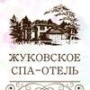 СПА-отель Жуковское