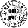 """""""ХОККЕЙ ПРОЕКТ"""" Хоккейная форма."""
