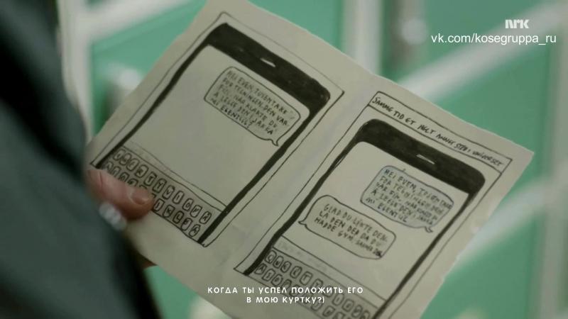SKAM 4 отрывок 7 серии 3 сезона(русские субтитры)