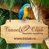 Туристическое агентство Travel Club