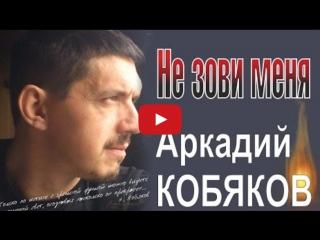 Аркадий КОБЯКОВ - Не зови меня (Санкт-Петербург, 12.10.2013)