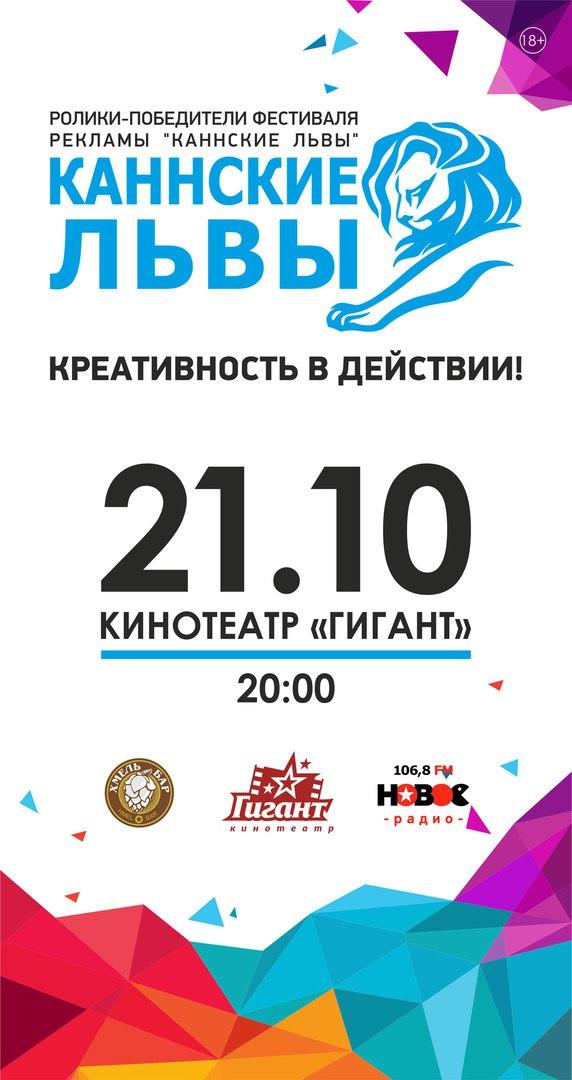 Афиша Хабаровск Каннские львы 2016, в Хабаровске!