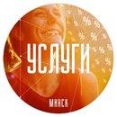 vk.com/uslugiminsk