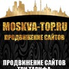 Продвижение сайта Москва