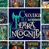 Сходка Terra Incognita в Сызрани