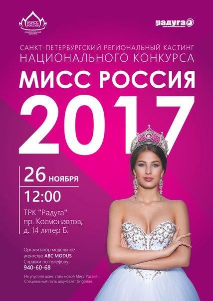 Мисс Россия 2017 - Кастинг, дата и