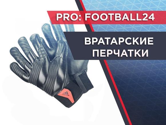 ec15c1d3 Товары PRO:FOOTBALL24 - ФУТБОЛЬНЫЙ ИНТЕРНЕТ МАГАЗИН – 2 933 товара |  ВКонтакте