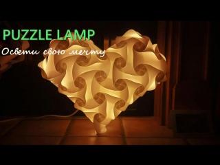 Подвесные светильники Puzzle Lamp. Потолочный подвесной абажур в интерьер