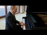 Путин перед встречей с Си Цзиньпином сыграл на рояле «Московские окна»