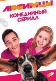 Любимцы (Сериал 2017)