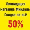 """Магазин подарков и декора """"МИНДАЛЬ"""""""