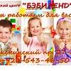 """Частный детский сад Череповец """"БЭБИЛЕНД"""""""