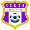 Спортивная школа «Сокол» (СШОР№27) Москомспорта