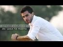 Άγγελος Ανδριανός - Θα δινα τα πάντα New song 2014