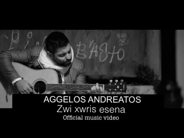 Άγγελος Ανδρεάτος - Ζωή χωρίς εσένα | Aggelos Andreatos-Zwi xwris esena ©