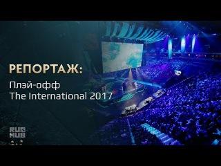 Репортаж: плэй-офф @ The International 2017