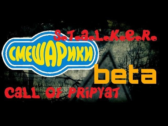 Сталкер СМЕШАРИКИ. Интро Зов Припяти БЕТА/ Smeshariki. Intro Call of Pripyat BETA.