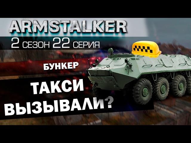 ArmStalker RP 2 Сезон 22 Серия.Такси вызывали?