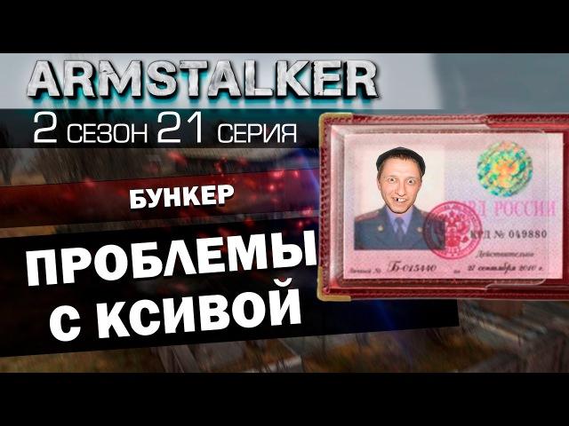 ArmStalker RP 2 Сезон 21 Серия.Проблемы с ксивой