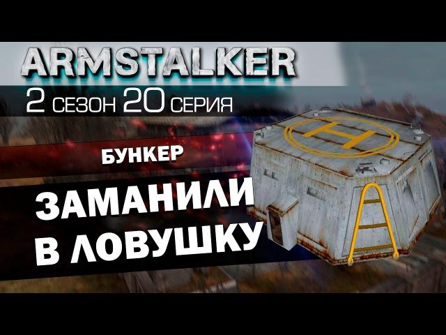 ArmStalker RP 2 Сезон 20 Серия.Заманили в ловушку