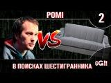 Сборка дивана + сказка о потерянном шестиграннике (часть 2 ) Pomi