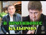 Робсон VS Кадыров. Смотрящий от вора в законе деда Хасана в противовес чеченцам