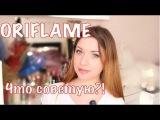 Мои первые ПОКУПКИ Oriflame - тени, тон, витамины, парфюмерия и уходовая косметика