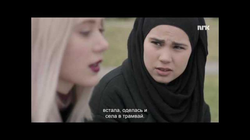 SKAM S04E04 Part 1 RUS SUB | СКАМ/СТЫД 4 сезон 4 серия 1 отрывок (Русские субтитры)