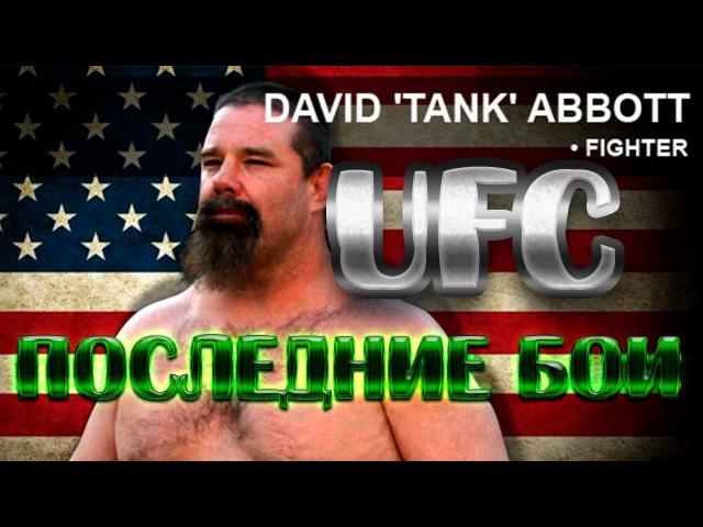 Танк Эбботт последние бои в UFC / Tank Abbott last fights in the UFC