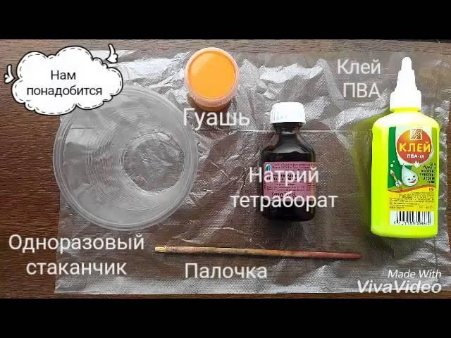 Лизун из натрия тетрабората и клея ПВА
