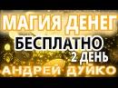💰 2 часть Магия денег 1 - Андрей Дуйко Школа Кайлас 💰 Богатство, Деньги, Материальное благополучие