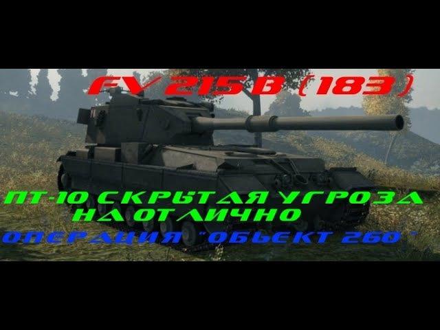 Позиция для выполнения ЛБЗ ПТ-10 На об 260 Скрытая угроза без усилий FV215b (183)