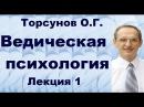 Торсунов О Г Ведическая психология Лекция 1