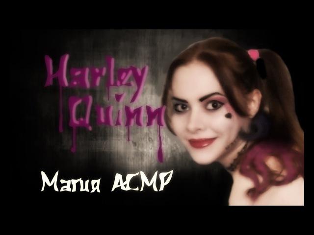 АСМР\ASMR ролевая игра HARLEY QUINN