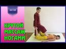 Тайский массаж ногами Стопа Будды