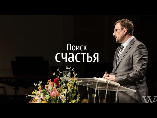 Проповедь Алексея Коломийцева, пастора баптистской церкви Слово Благодати. Тема: Счастье
