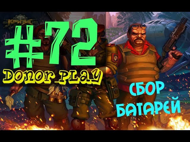 Игра Кризис 72   ПОДГОТОВКА К ДЫХАНИЮ СМЕРТИ!